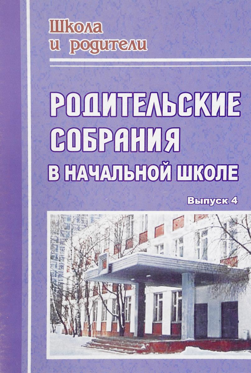 Родительские собрания в начальной школе. Выпуск 4