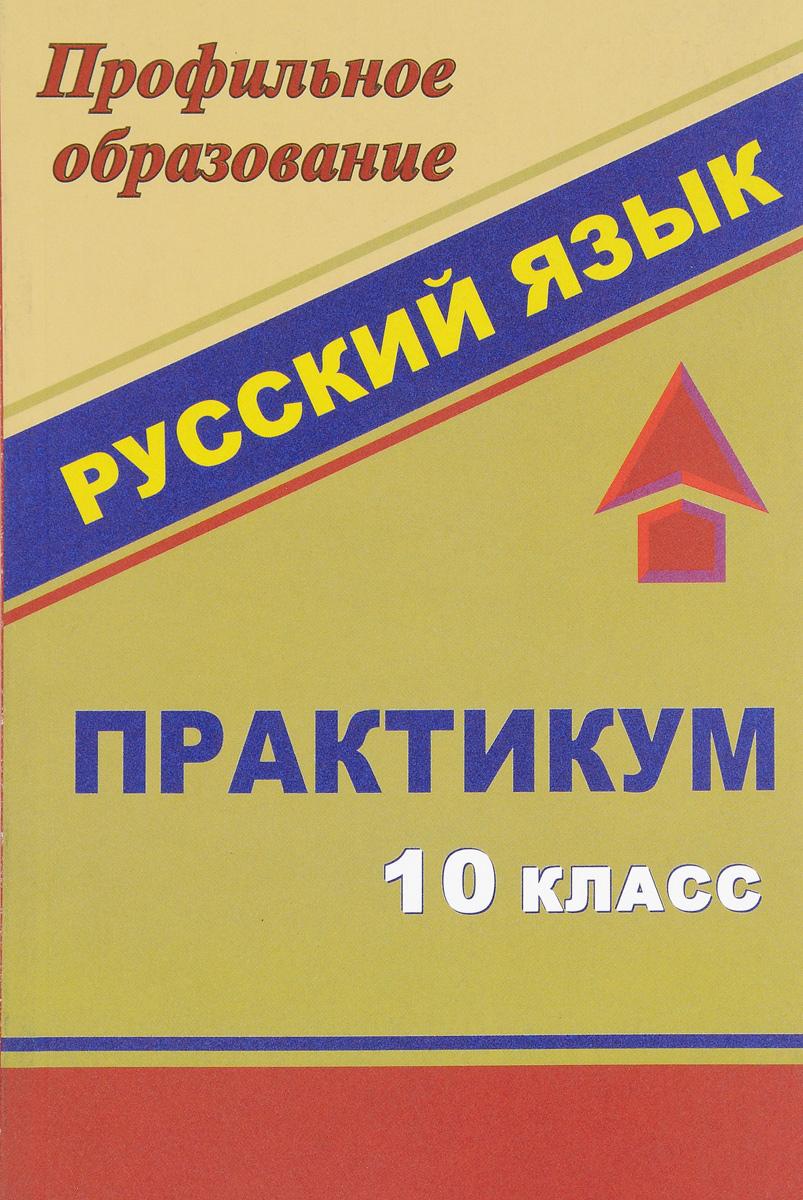 Русский язык. 10 класс. Практикум