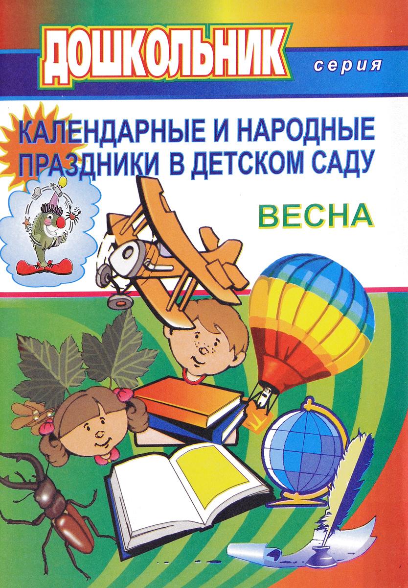 Календарные и народные праздники в детском саду. Выпуск 2. Весна