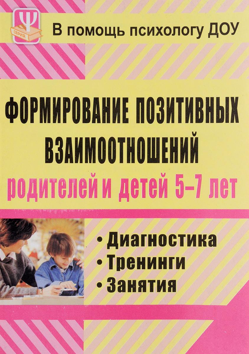 Формирование позитивных взаимоотношений родителей и детей 5-7 лет. Диагностика, тренинги, занятия