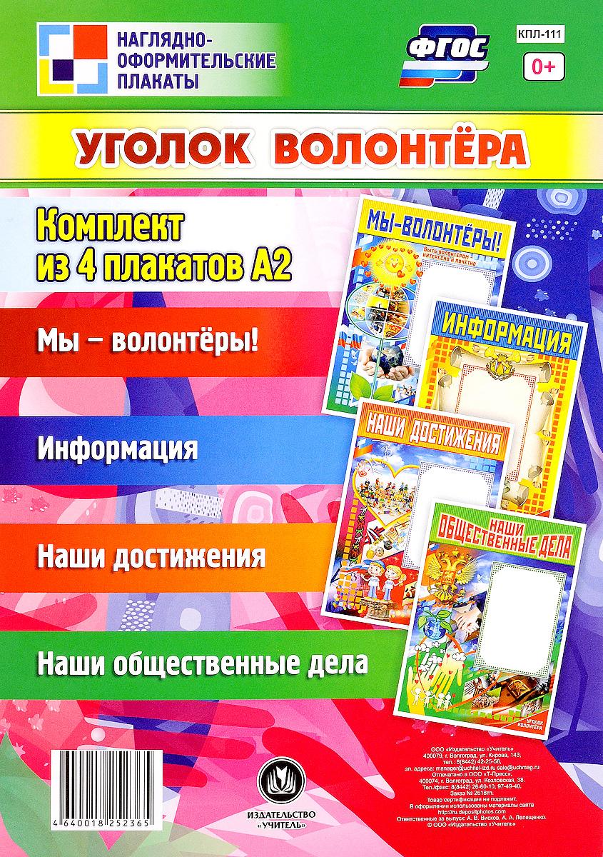 Уголок волонтёра (комплект из 4 плакатов)
