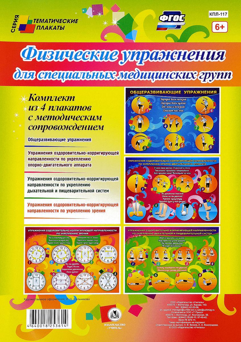 Физические упражнения для специальных медицинских групп (комплект из 4 плакатов)