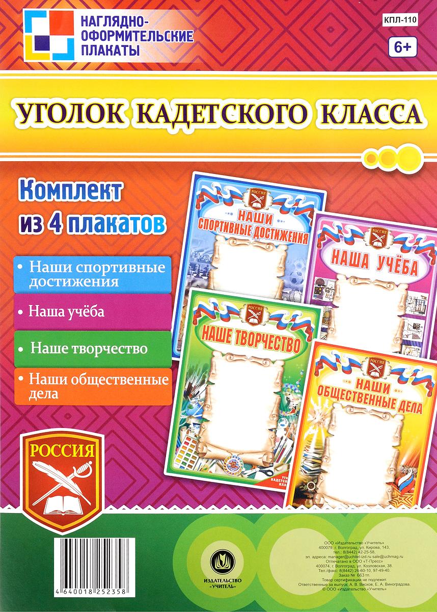 Уголок кадетского класса (комплект из 4 плакатов)
