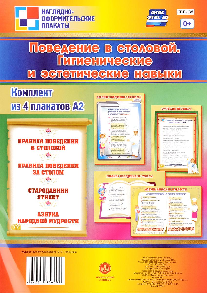 Поведение в столовой. Гигиенические и эстетические навыки (комплект из 4 плакатов)