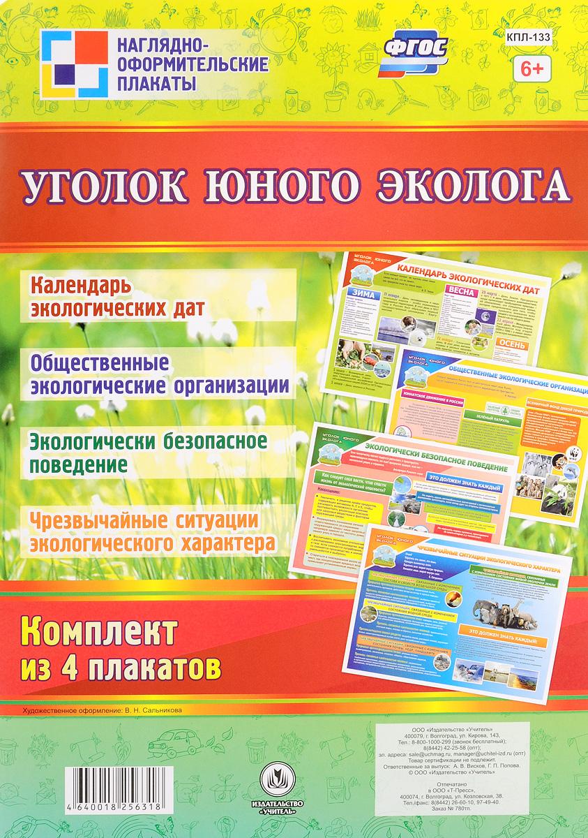 Уголок юного эколога (комплект из 4 плакатов)