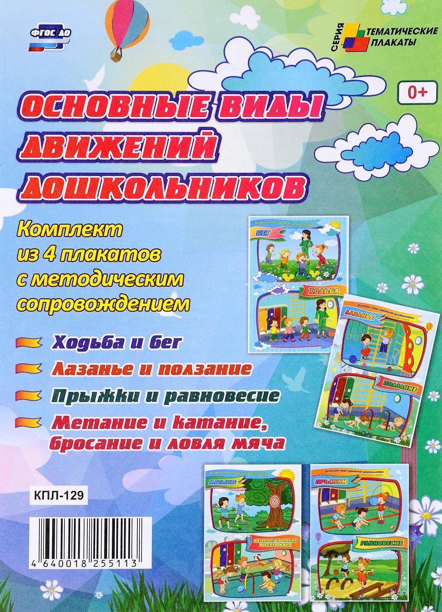 Основные виды движений дошкольников (комплект из 4 плакатов)