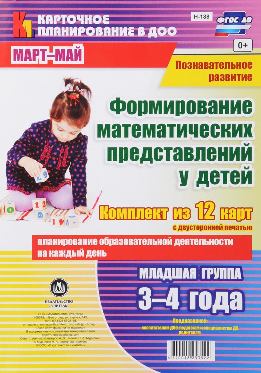 Познавательное развитие. Формирование математических представлений детей. 3-4 года (комплект из 12 карт)