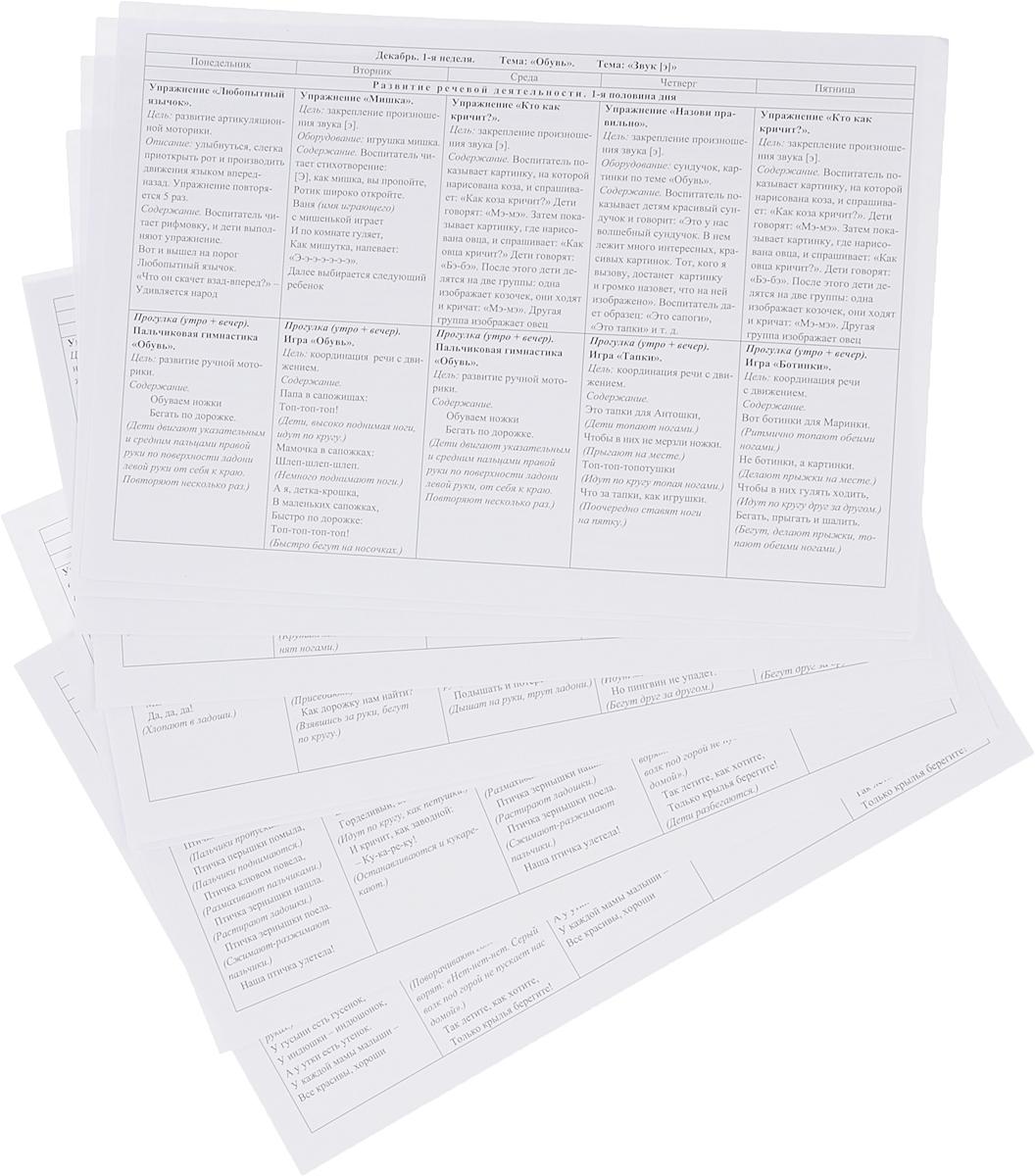 Развитие речи. План образовательной деятельности. 2-3 года (комплект из 12 тематических карт-планов с двусторонней печатью)