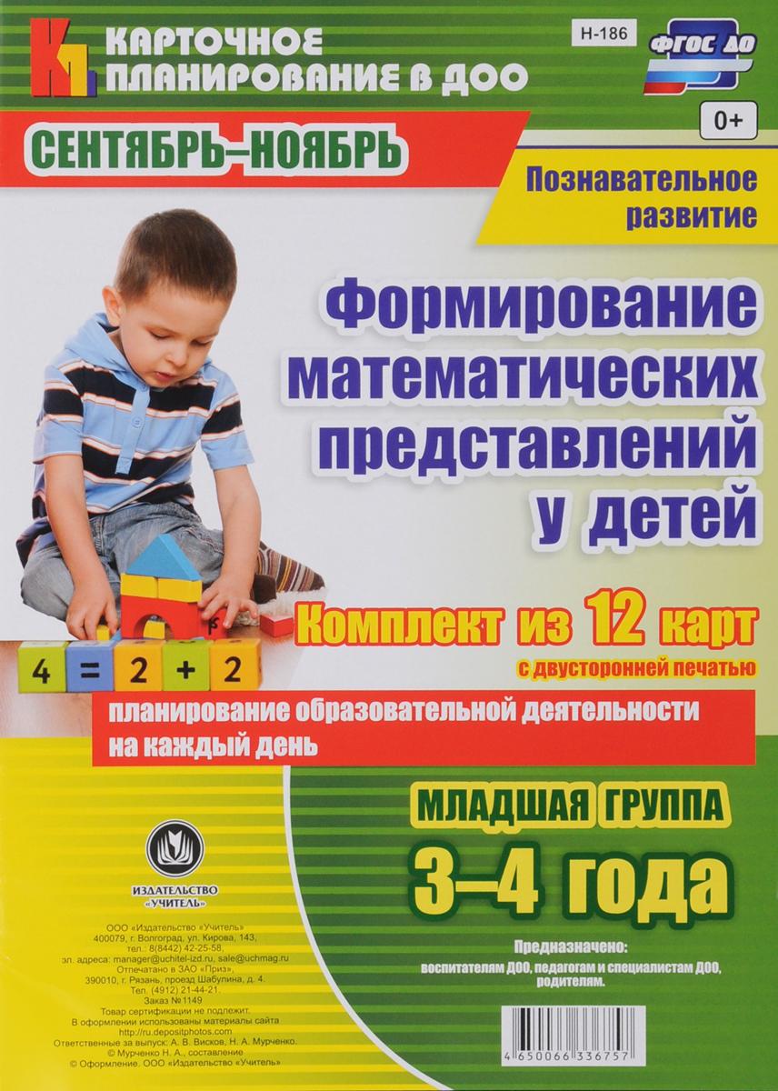 Познавательное развитие. Формирование математических представлений у детей. Планирование образовательной деятельности на каждый день. Сентябрь-Ноябрь. Младшая группа (3-4 года): комплект из 12 карт с двусторонней печатью