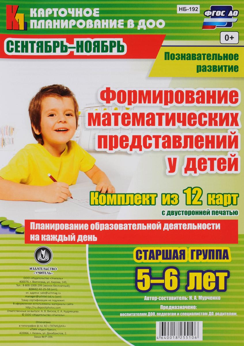 Формирование математических представлений детей. Старшая группа. Сентябрь-ноябрь. (комплект из 12 карт)