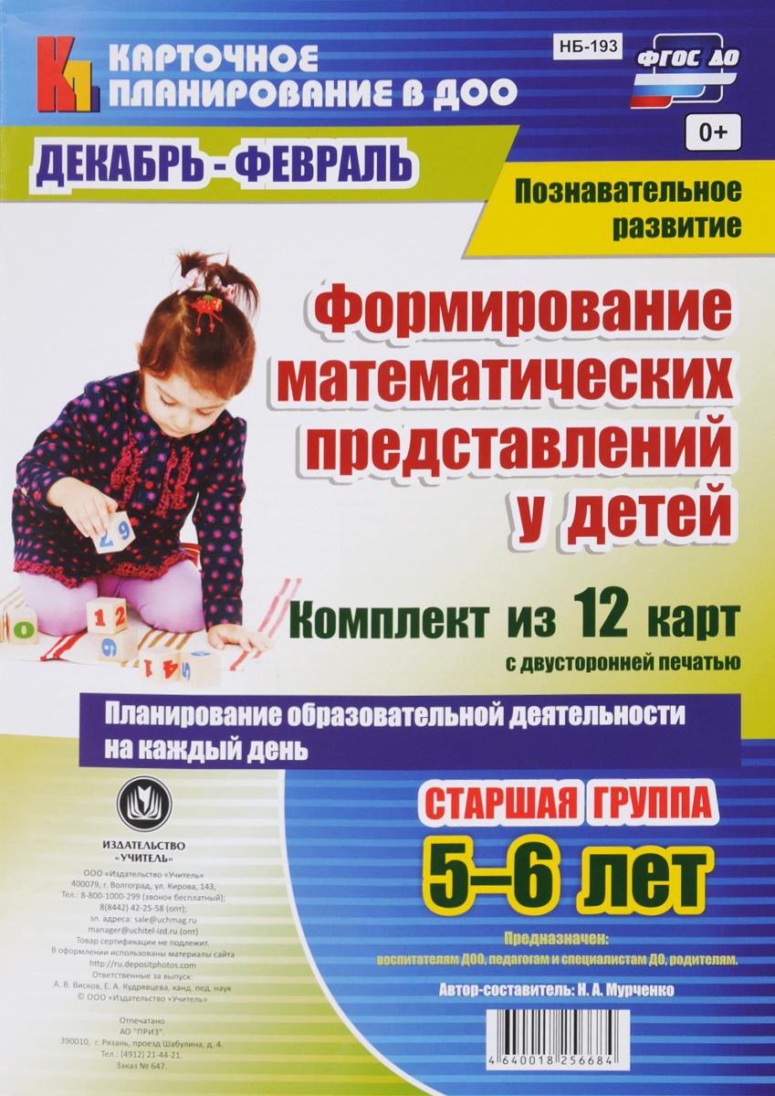 Формирование математических представлений у детей. Познавательное развитие. Декабрь-февраль. Старшая группа (комплект из 12 карт)