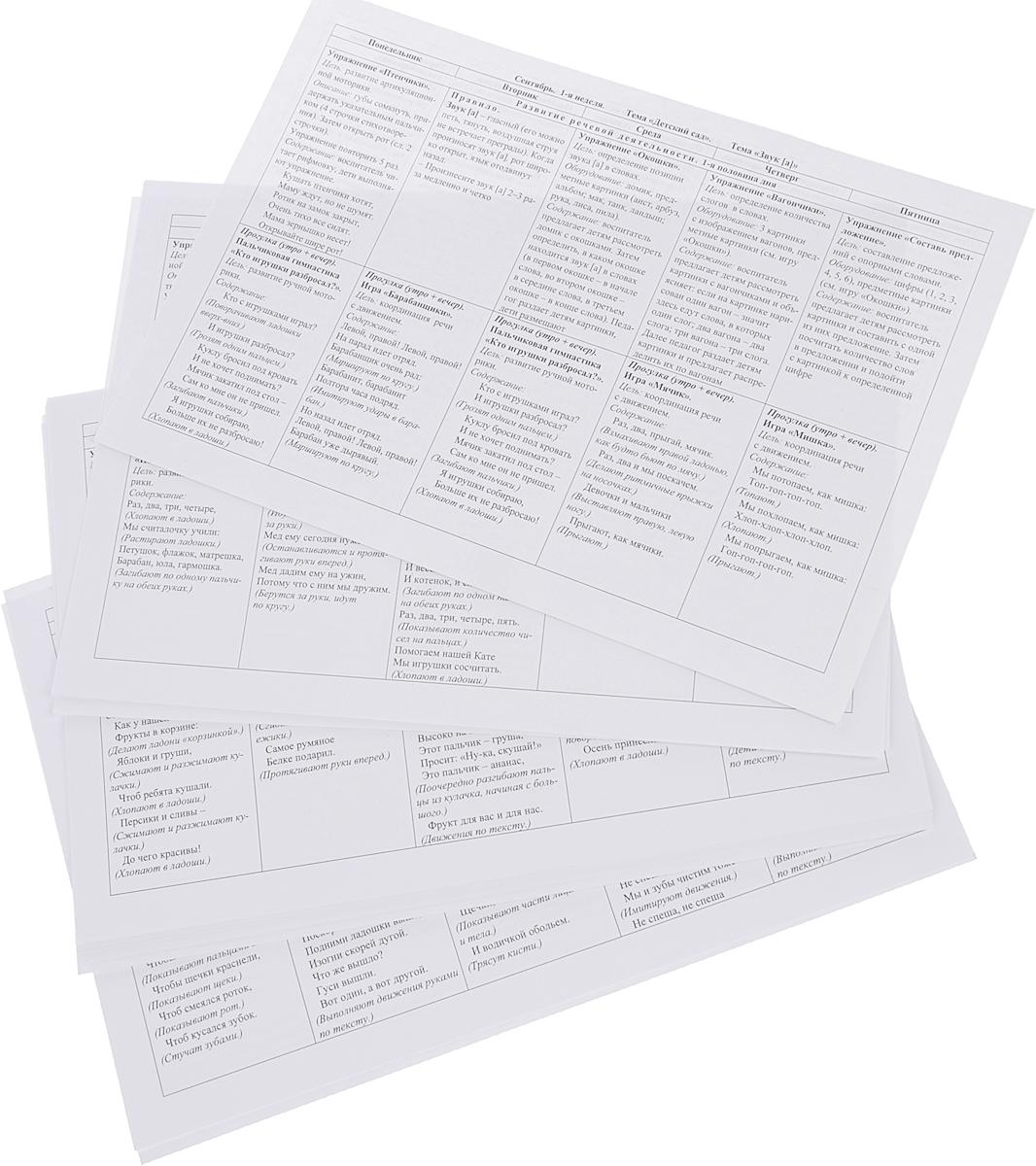 Развитие речи. Картотека образовательной деятельности в ежедневном планировании воспитателя. Сентябрь-ноябрь. Старшая группа (комплект из 12 карт)
