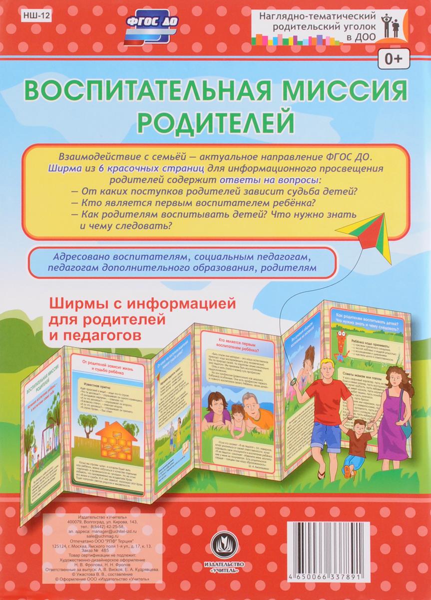 Воспитательная миссия родителей. Ширмы с информацией для родителей и педагогов