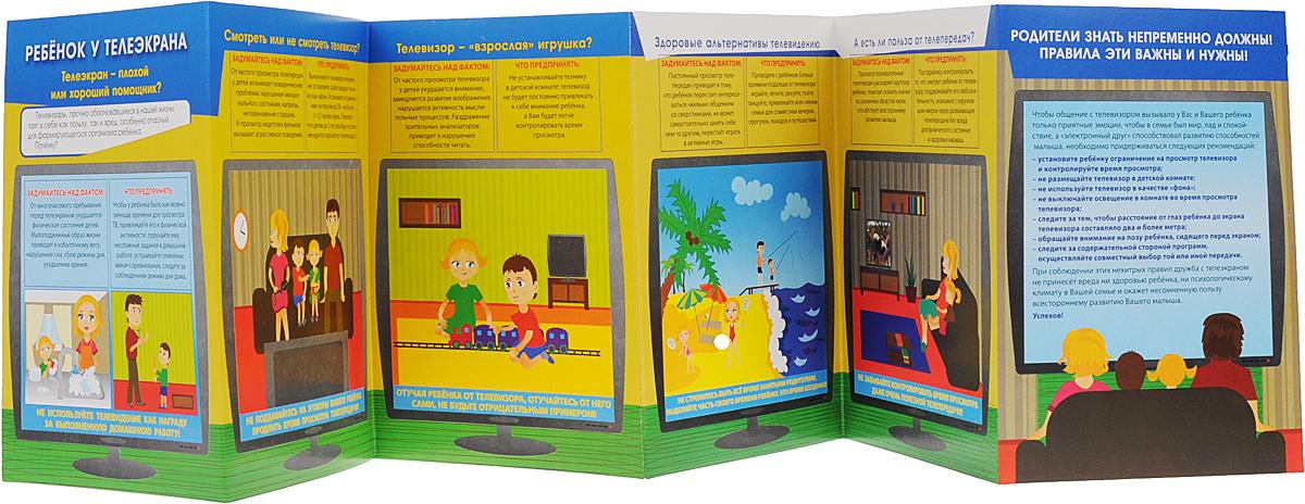 Ребенок у телеэкрана. Ширмы с информацией для родителей и педагогов