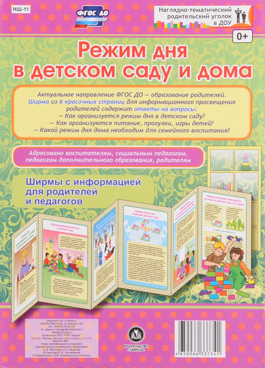 Режим дня в детском саду и дома. Ширмы с информацией для родителей и педагогов