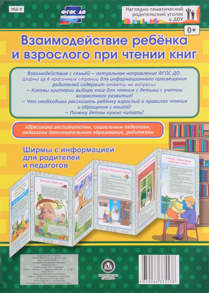 Взаимодействие ребенка и взрослого при чтении книг. Ширмы с информацией для родителей и педагогов