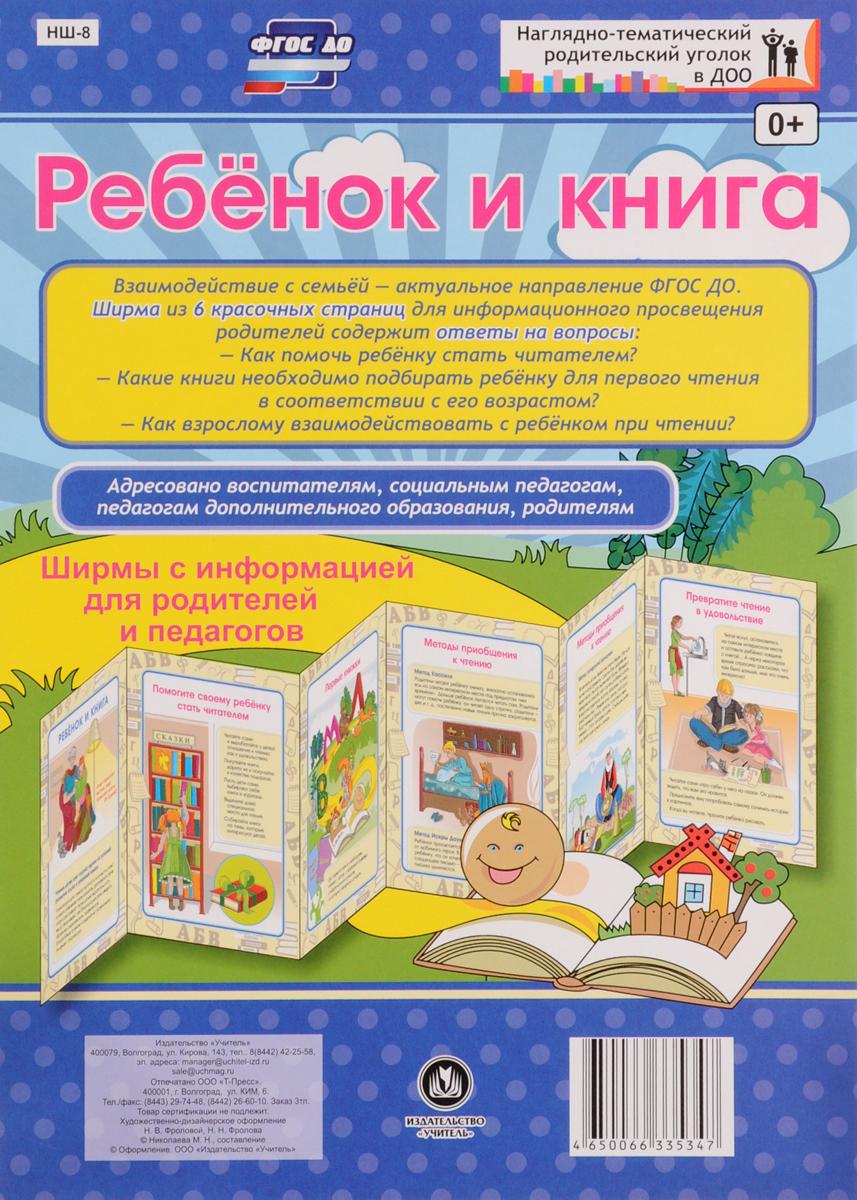 Ребёнок и книга. Ширмы с информацией для родителей и педагогов