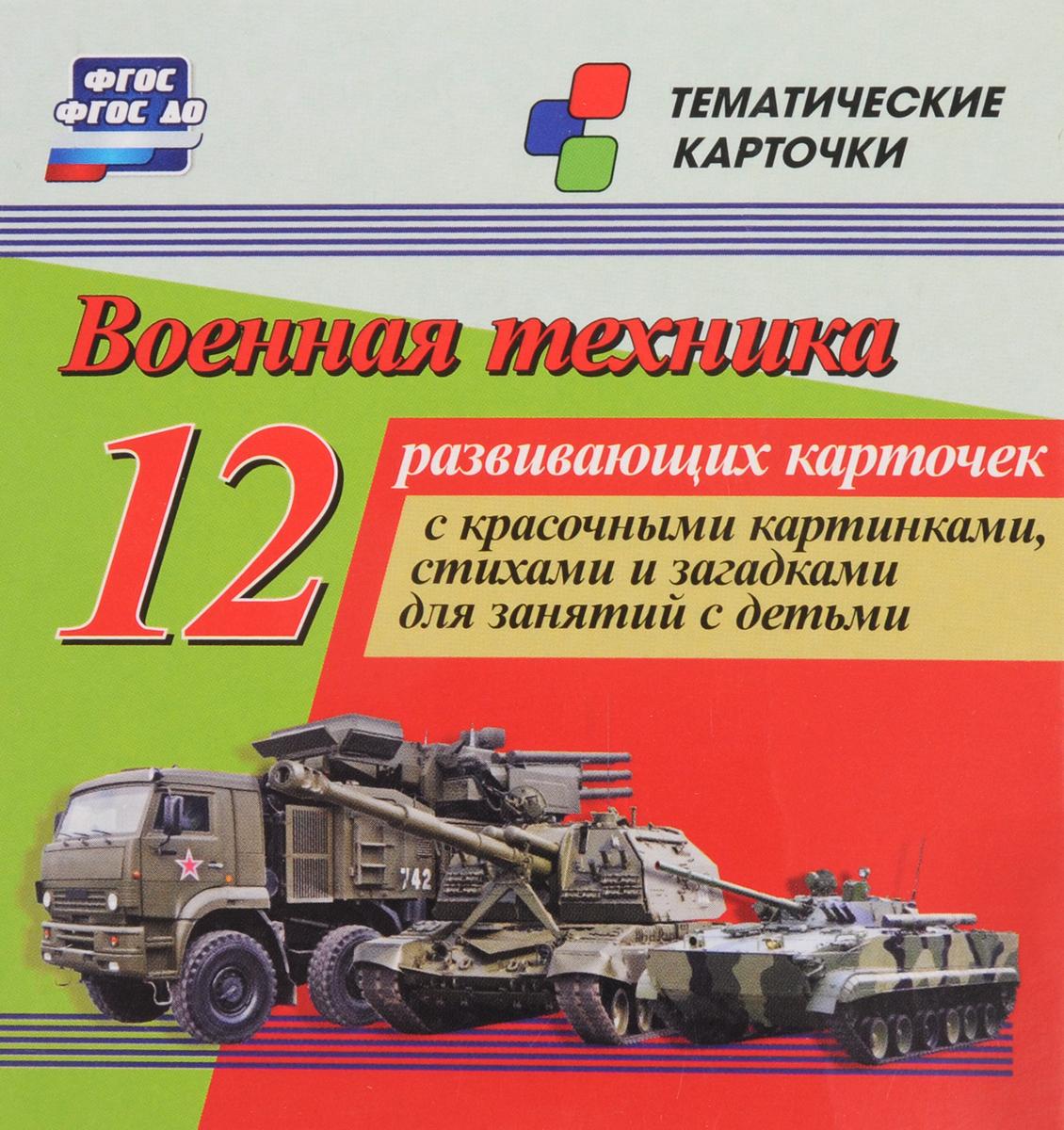 Военная техника (12 развивающих карточек)