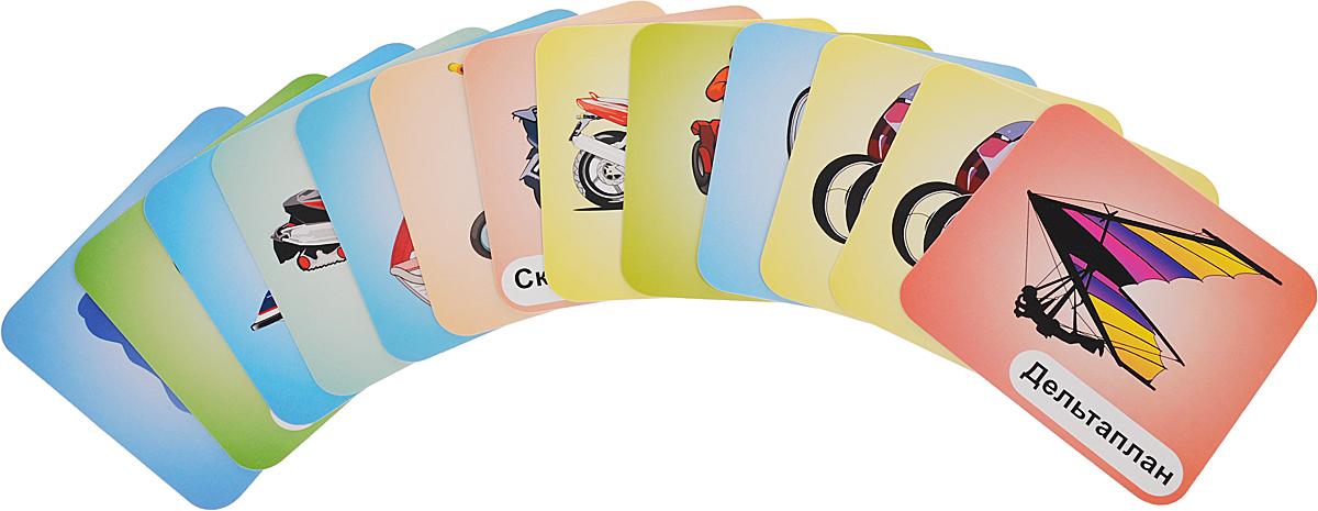 Транспорт индивидуального пользования (набор из 12 развивающих карточек)