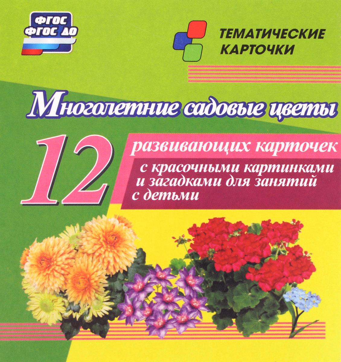 Многолетние садовые цветы (набор из 12 развивающих карточек)