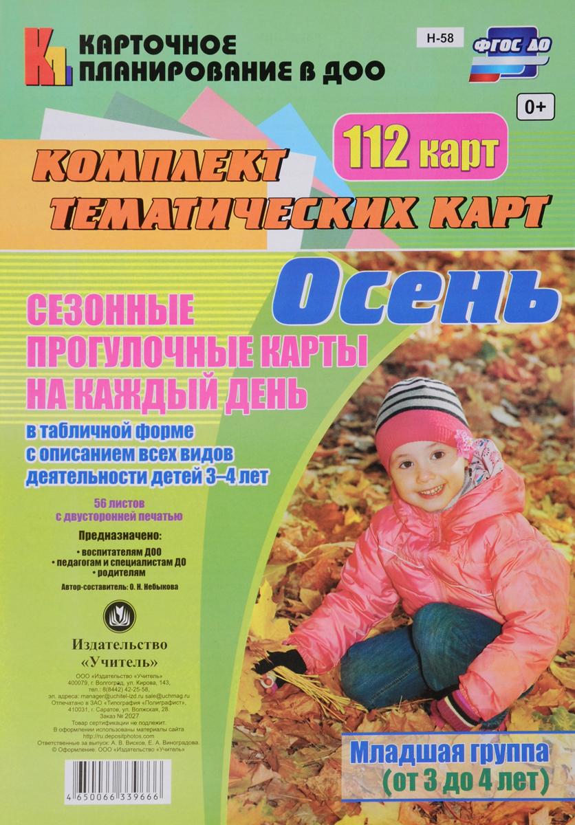 Сезонные прогулочные карты на каждый день в табличной форме с описанием всех видов деятельности детей. Осень. Младшая группа (от 3 до 4 лет): комплект из 112 тематических карт (56 листов с двусторонней печатью)