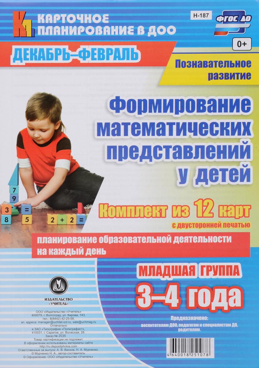 Познавательное развитие. Формирование математических представлений у детей. Декабрь-февраль. Младшая группа (комплект из 12 карт)