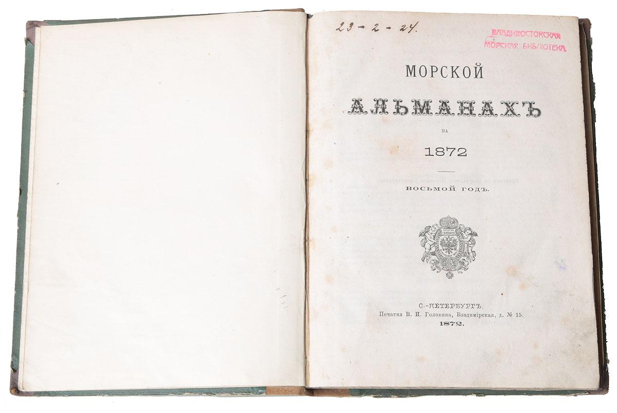 Морской Альманах на 1872 год