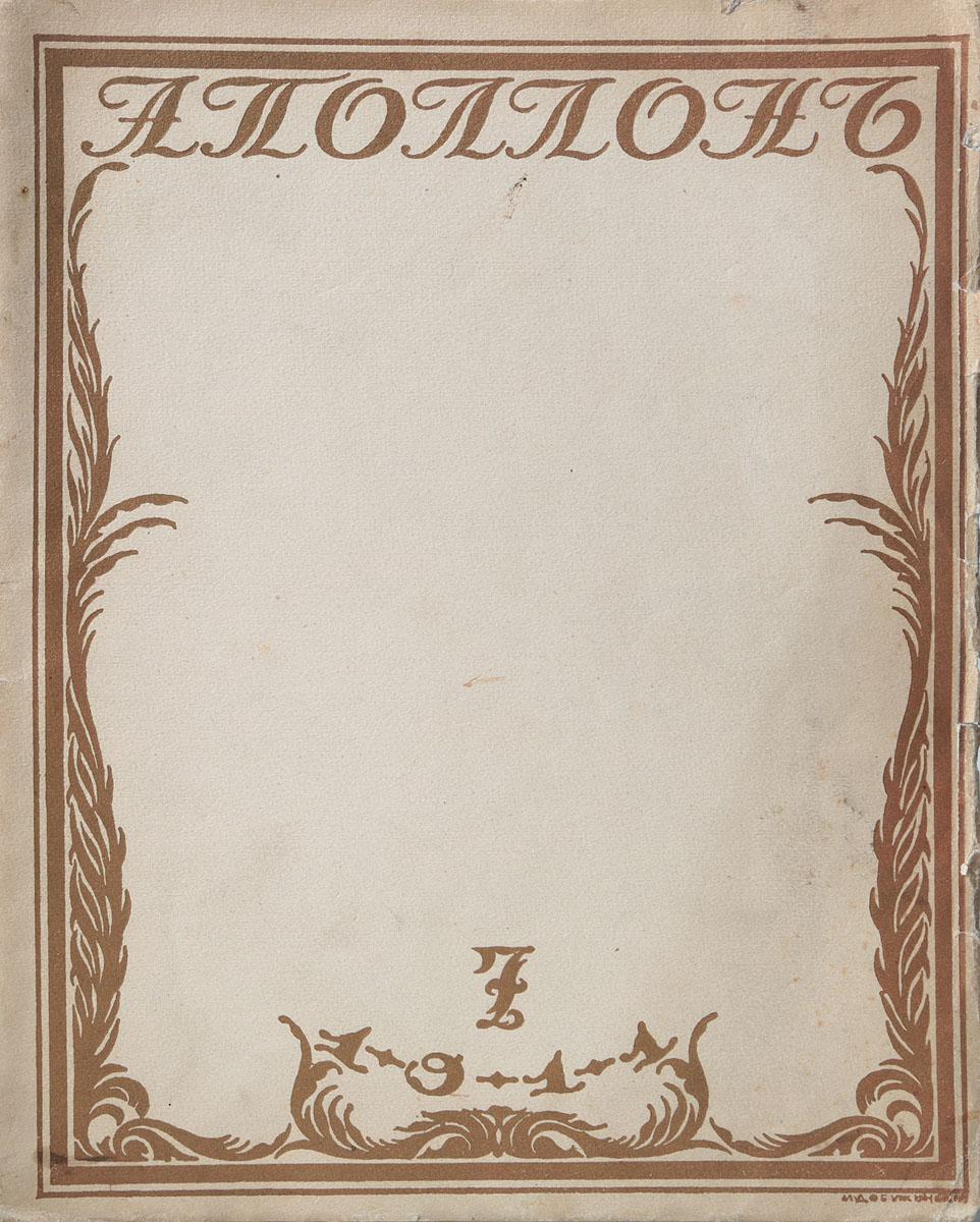 Художественно-литературный журнал Аполлон. № 7, 1911 г