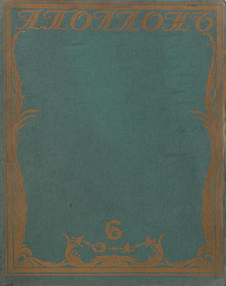 """Художественно-литературный журнал """"Аполлон"""". № 5, 1911 г. Типография """"Сириус"""""""