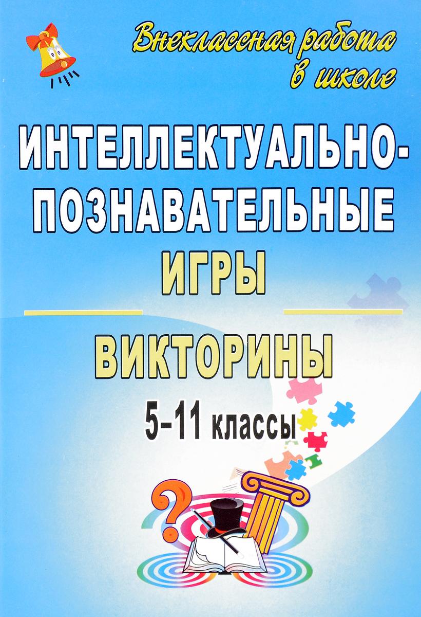 Интеллектуально-познавательные игры и викторины. 5-11 классы