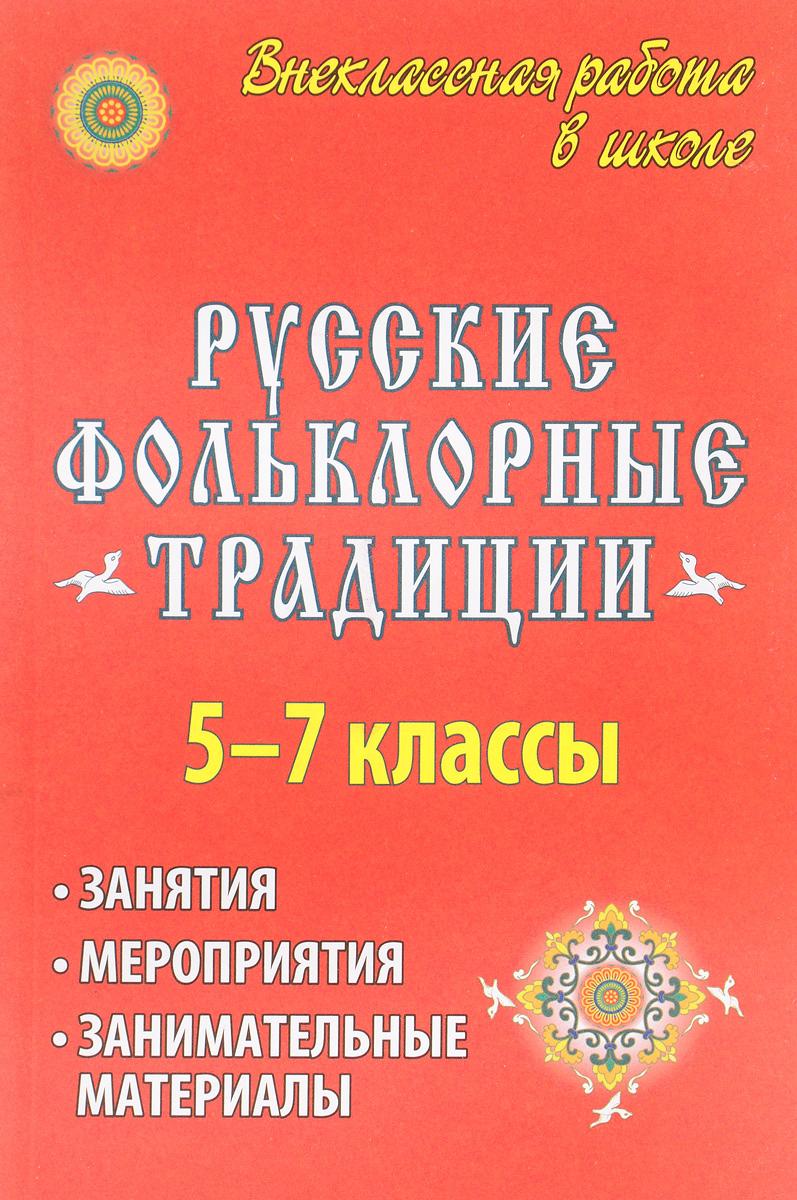 Русские фольклорные традиции. Занятия и мероприятия в 5-7 классах, занимательные материалы
