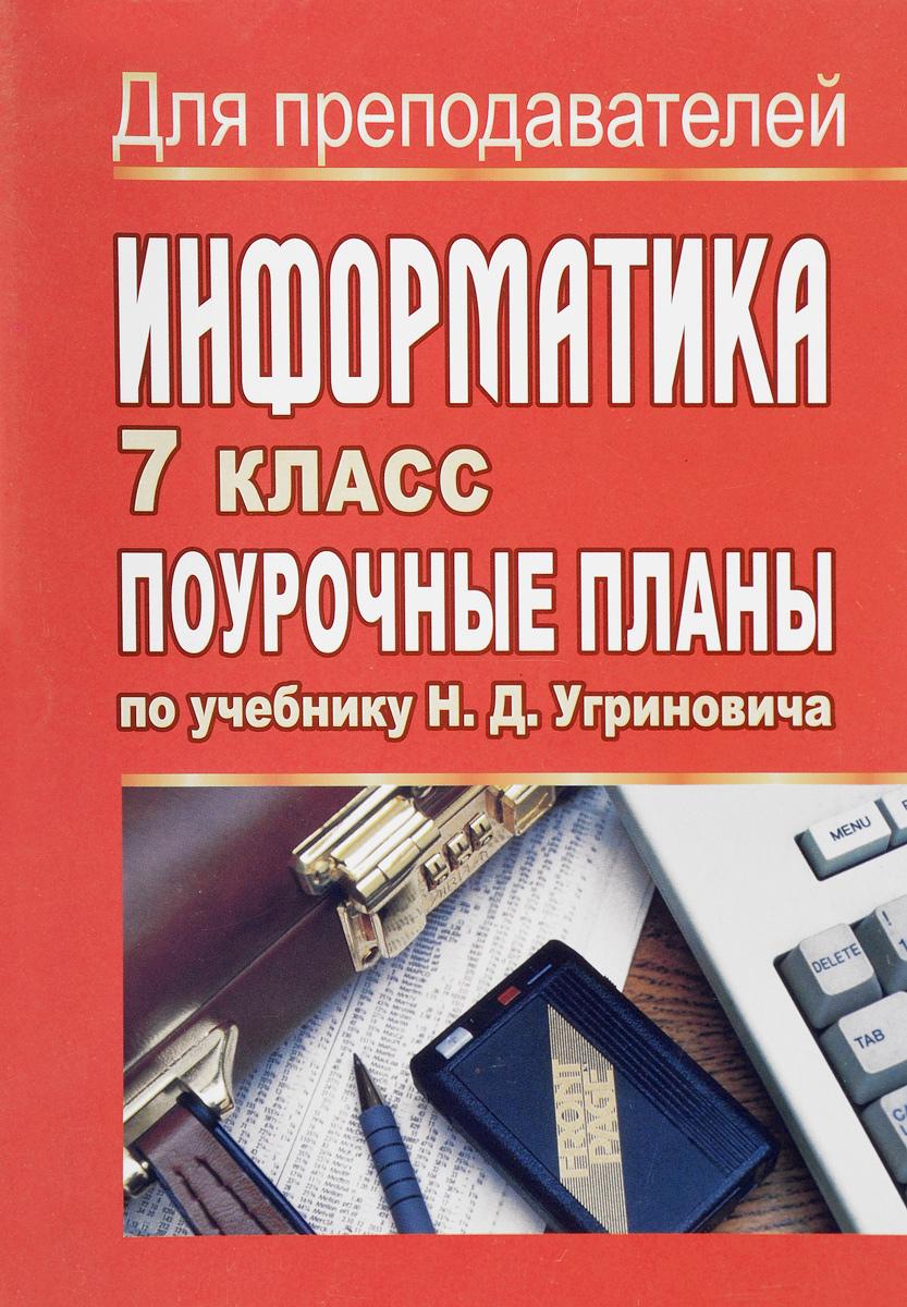 Информатика. 7 класс. Поурочные планы по учебнику Н. Д. Угриновича