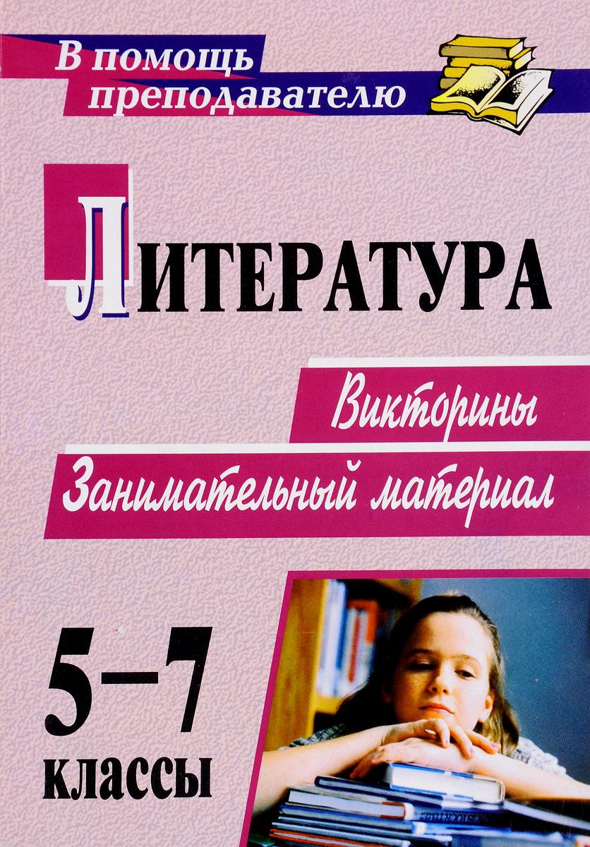 Литература. 5-7 классы. Викторины, занимательный материал