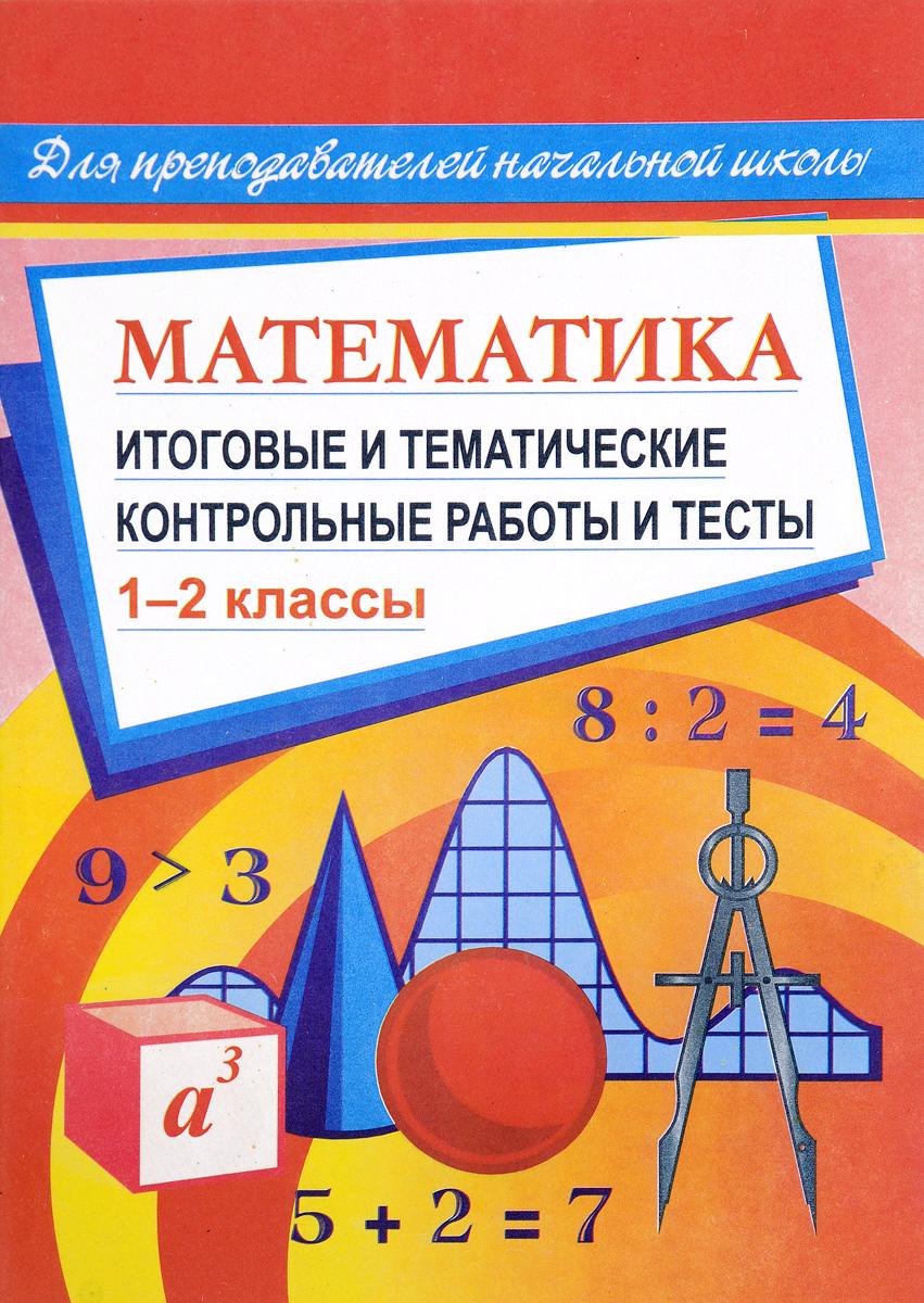 Математика. 1-2 классы. Итоговые и тематические контрольные работы и тесты