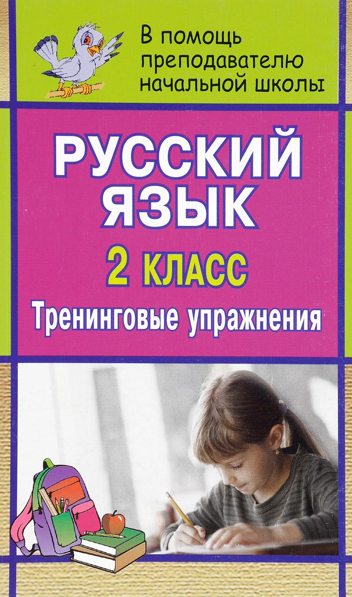 Русский язык. 2 класс. Тренинговые упражнения