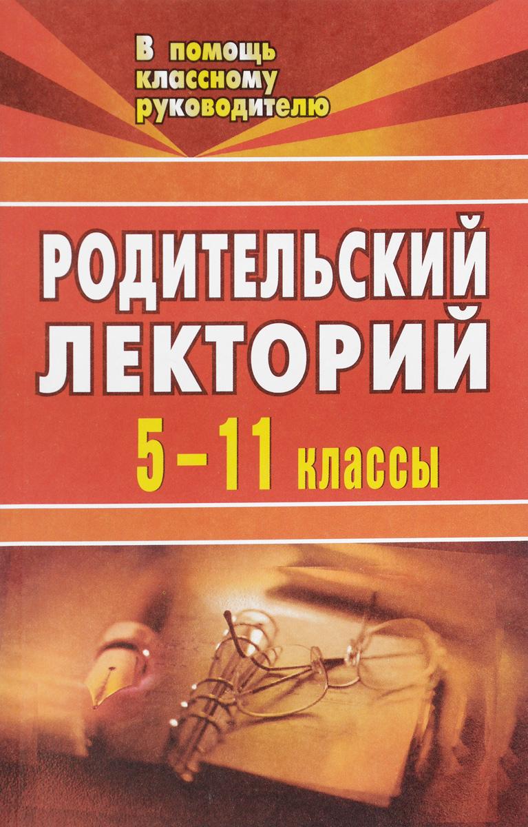 Родительский лекторий. 5-11 классы