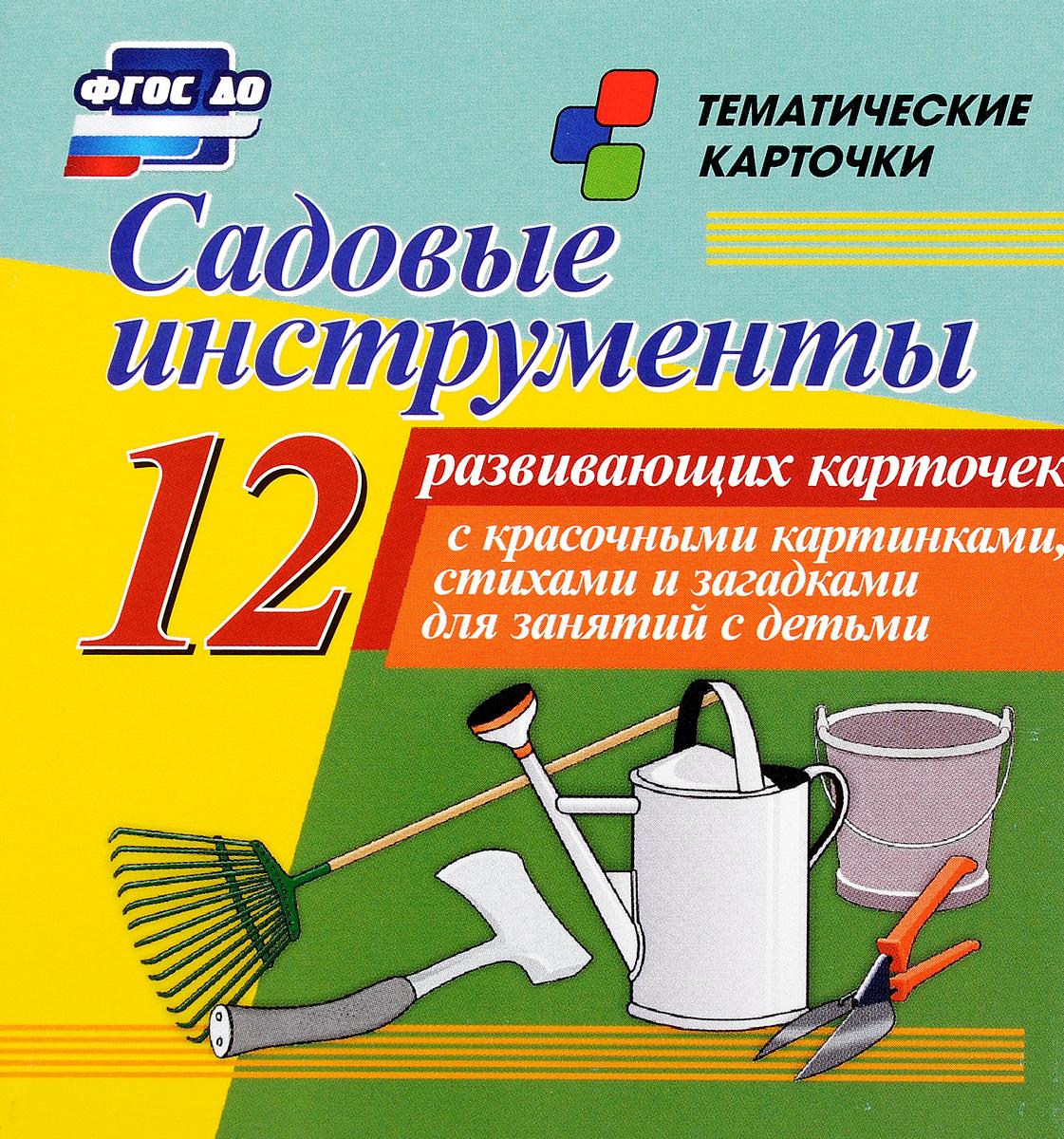 Садовые инструменты (12 развивающих карточек)