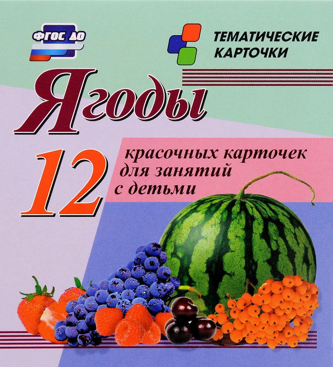 Ягоды (12 красочных карточек)