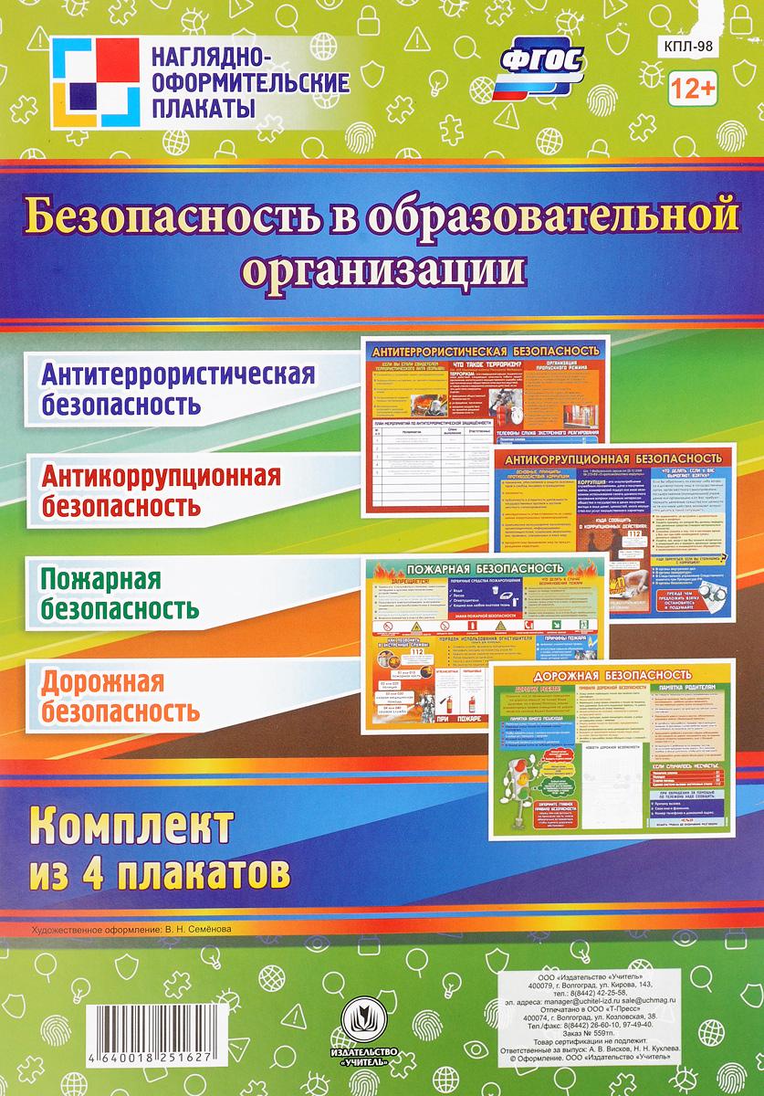 Безопасность в образовательной организации (комплект из 4 плакатов)
