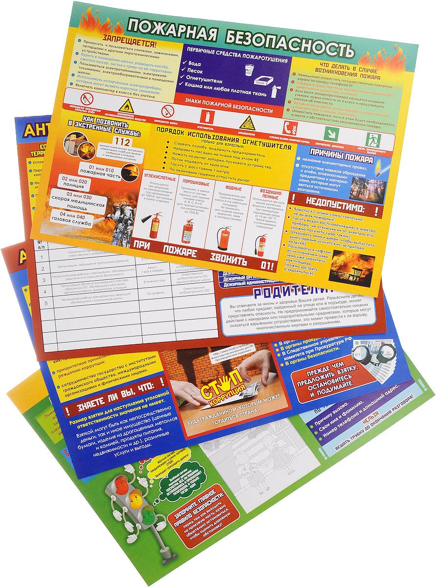 Инструкции по правилам безопасности в образовательной организации (комплект из 4 плакатов)