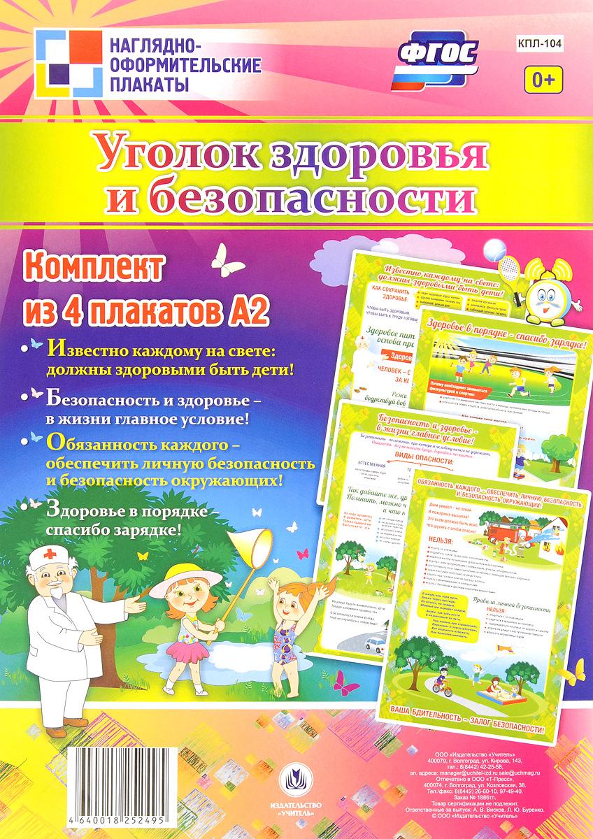 Уголок здоровья и безопасности (комплект из 4 плакатов)