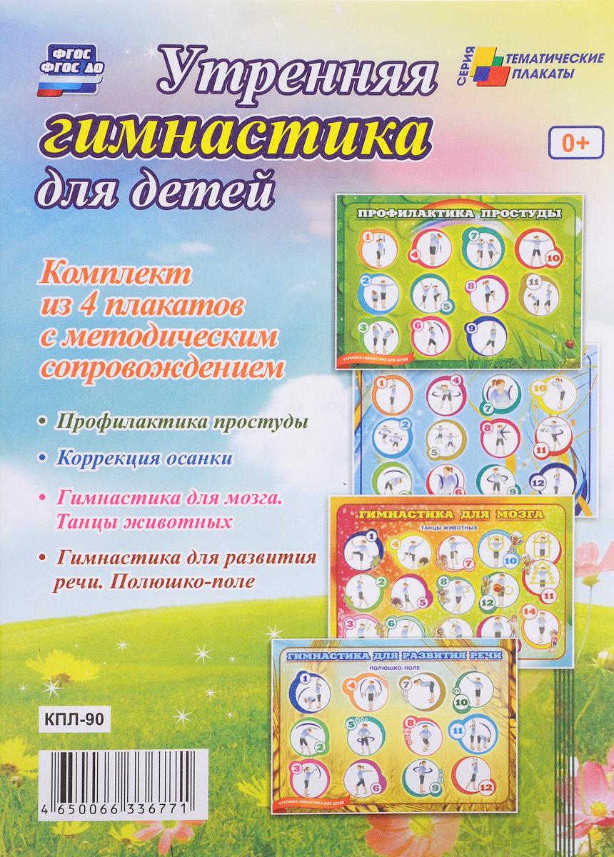 Утренняя гимнастика для детей (комплект из 4 плакатов с методическим сопровождением)