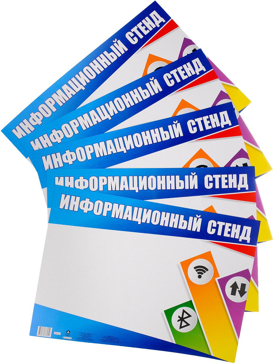 Информационный стенд (комплект из 5 плакатов)