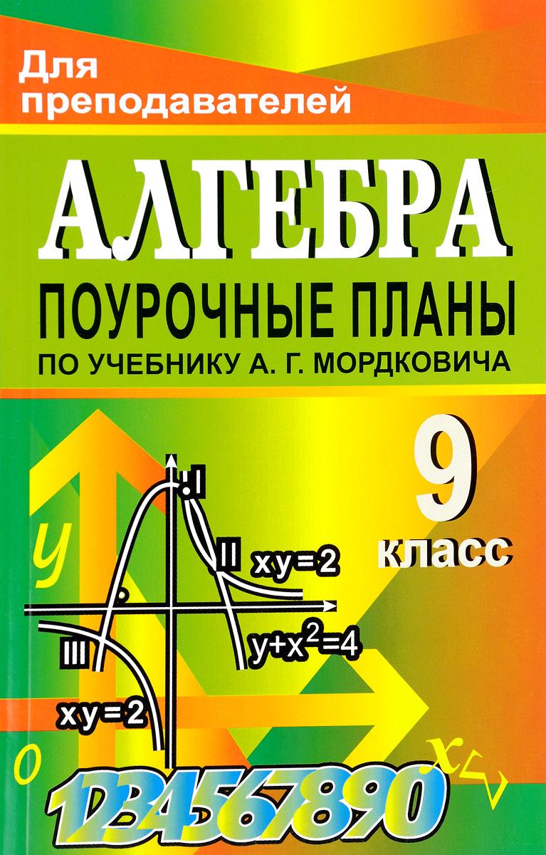 Алгебра. 9 класс. Поурочные планы по учебнику А. Г. Мордковича