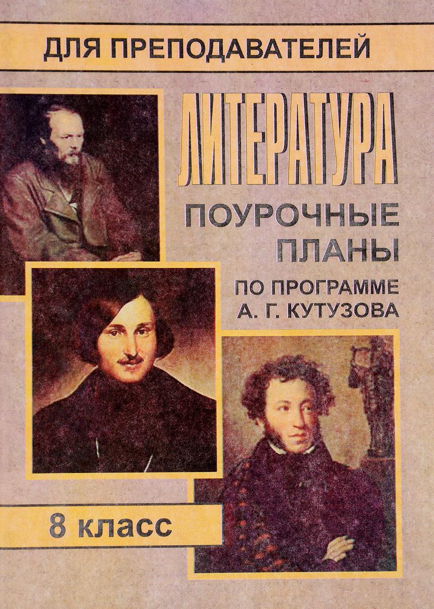 Литература. 8 класс. Поурочные планы по программе А. Г. Кутузова