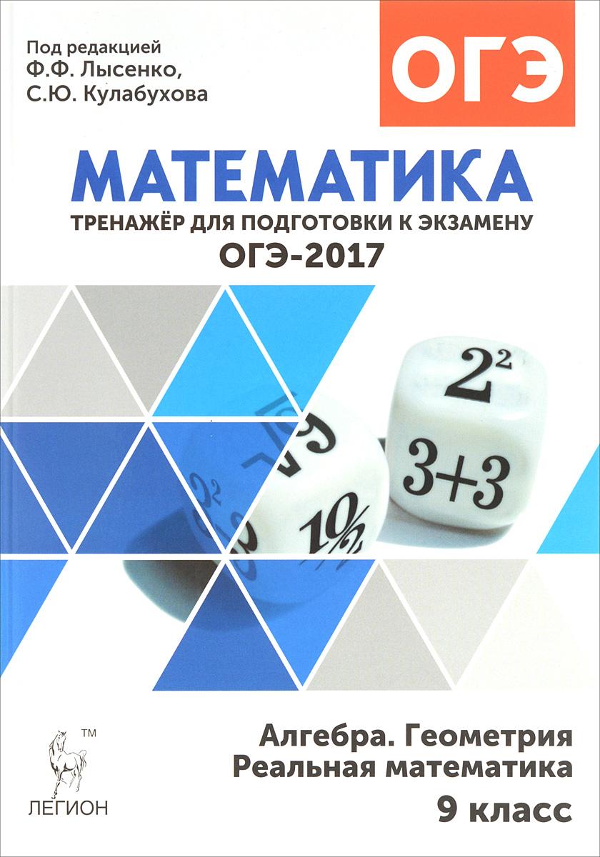ОГЭ-2017. Математика. 9 класс. Тренажер для подготовки к экзамену. Алгебра, геометрия, реальная математика