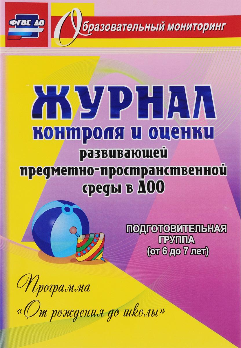 Журнал контроля и оценки развивающей предметно-пространcтвенной среды в ДОО по программе