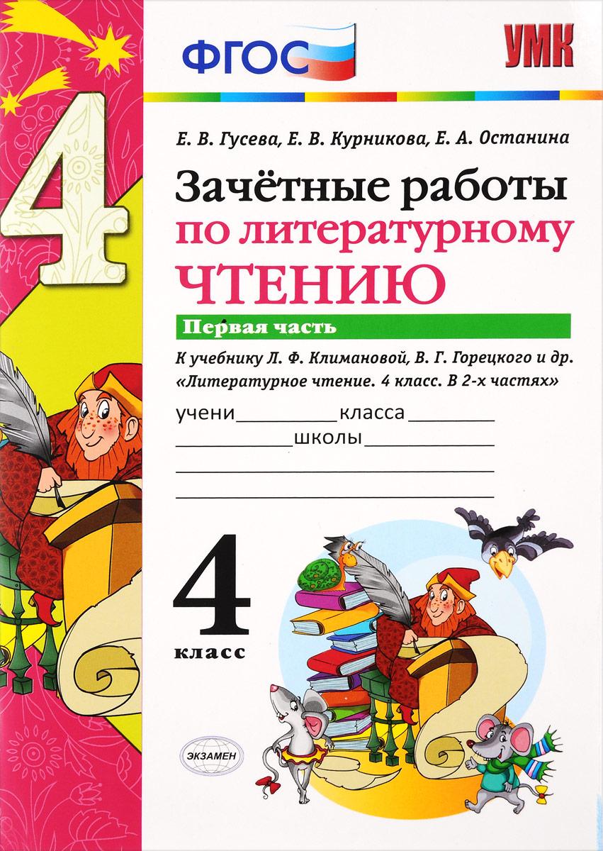 Литературное чтение. 4 класс. Зачетные работы. В 2 частях. Часть 1. К учебнику Л. Ф. Климановой, В. Г. Горецкого и других