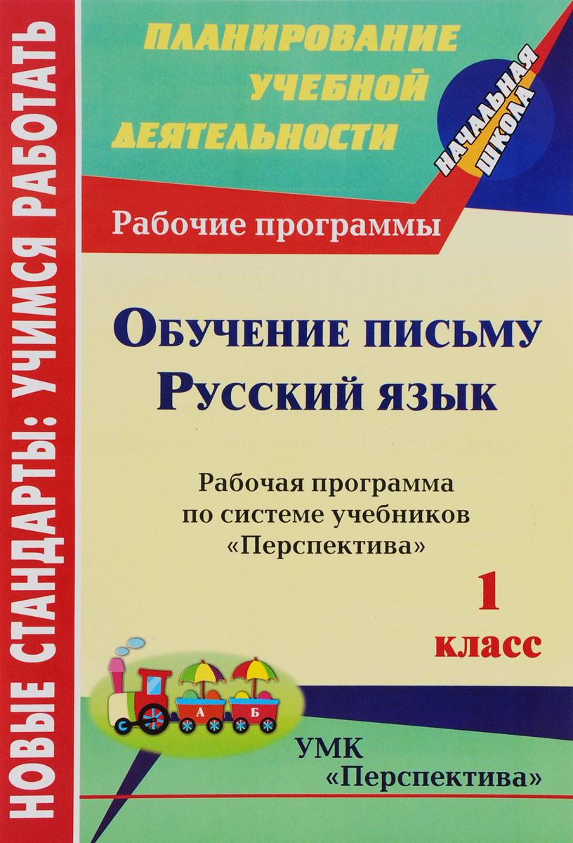 Русский язык. Обучение письму. 1 класс. Рабочая программа по системе учебников