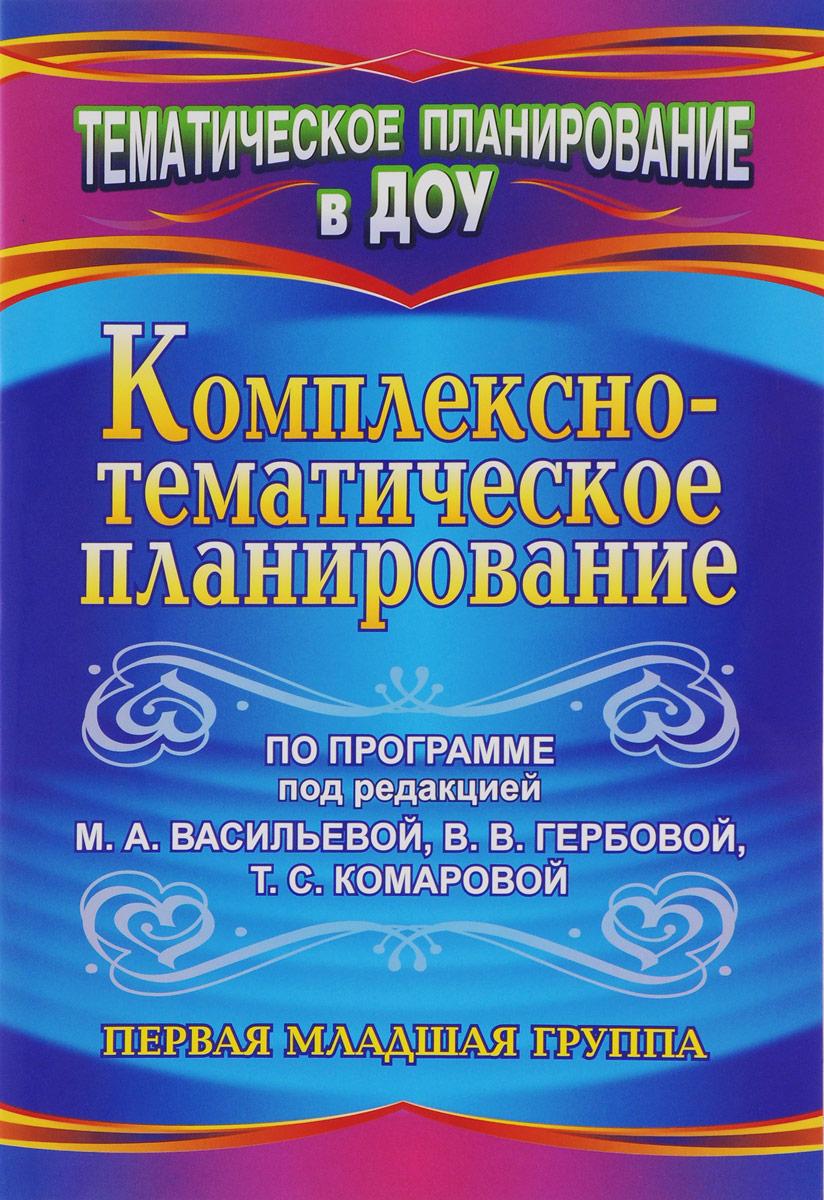 Комплексно-тематическое планирование по программе под редакцией М. А. Васильевой, В. В. Гербовой, Т. С. Комаровой. Первая младшая группа